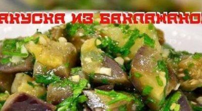 Самая вкусная закуска из баклажанов «Грибочки»