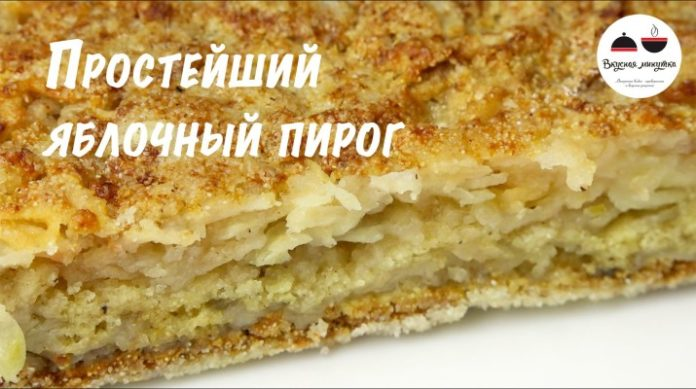 Идеальный яблочный пирог